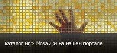каталог игр- Мозаики на нашем портале