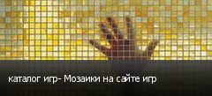 каталог игр- Мозаики на сайте игр