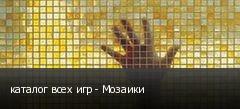 каталог всех игр - Мозаики