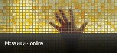 Мозаики - online