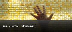 мини игры - Мозаики