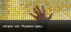 каталог игр- Мозаики здесь