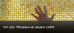 топ игр- Мозаики на нашем сайте