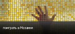поиграть в Мозаики