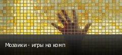 Мозаики - игры на комп