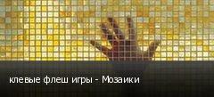 клевые флеш игры - Мозаики