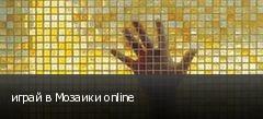 играй в Мозаики online