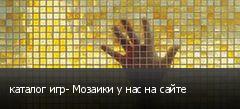 каталог игр- Мозаики у нас на сайте