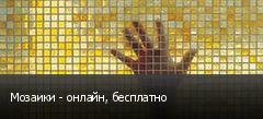 Мозаики - онлайн, бесплатно