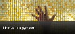 Мозаики на русском