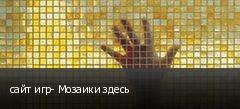 сайт игр- Мозаики здесь