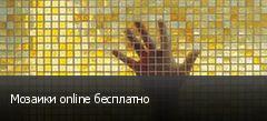 Мозаики online бесплатно