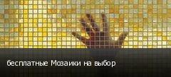 бесплатные Мозаики на выбор