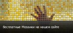 бесплатные Мозаики на нашем сайте