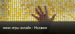 мини игры онлайн - Мозаики