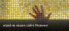 играй на нашем сайте Мозаики