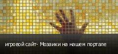 игровой сайт- Мозаики на нашем портале