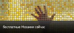 бесплатные Мозаики сейчас