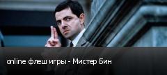 online флеш игры - Мистер Бин