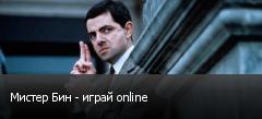 Мистер Бин - играй online