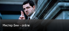 Мистер Бин - online