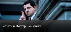 играть в Мистер Бин online