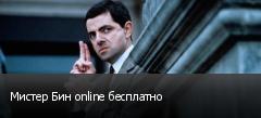 Мистер Бин online бесплатно