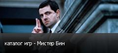 каталог игр - Мистер Бин