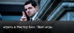 играть в Мистер Бин - flash игры