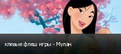 клевые флеш игры - Мулан