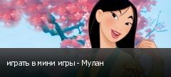 играть в мини игры - Мулан