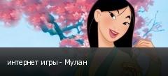 интернет игры - Мулан