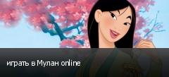 играть в Мулан online