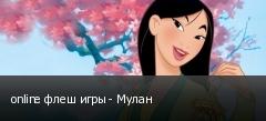 online флеш игры - Мулан