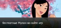 бесплатные Мулан на сайте игр