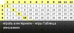 играть в интернете - игры Таблица умножения
