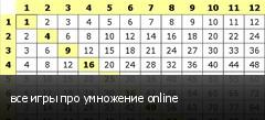 все игры про умножение online