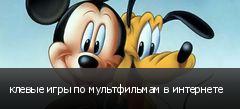 клевые игры по мультфильмам в интернете