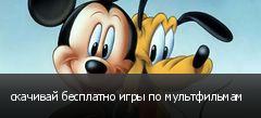 скачивай бесплатно игры по мультфильмам