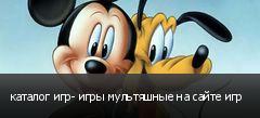 каталог игр- игры мультяшные на сайте игр