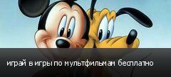 играй в игры по мультфильмам бесплатно