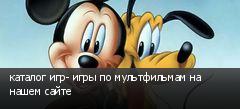 каталог игр- игры по мультфильмам на нашем сайте
