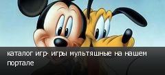 каталог игр- игры мультяшные на нашем портале