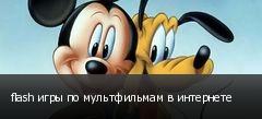 flash игры по мультфильмам в интернете