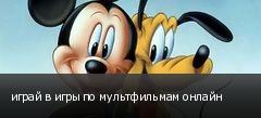 играй в игры по мультфильмам онлайн