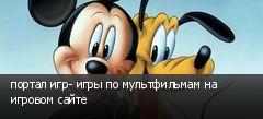 портал игр- игры по мультфильмам на игровом сайте