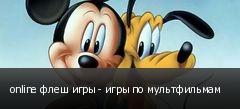 online флеш игры - игры по мультфильмам