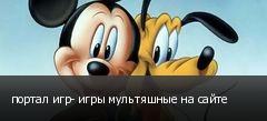 портал игр- игры мультяшные на сайте