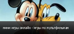 мини игры онлайн - игры по мультфильмам