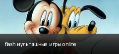 flash мультяшные игры online